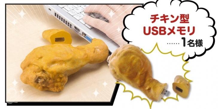 Já imaginou ter um Pendrive, Teclado e Mouse em forma de Frango do KFC?